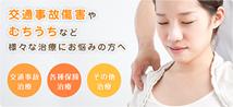 大和市交通事故治療.com