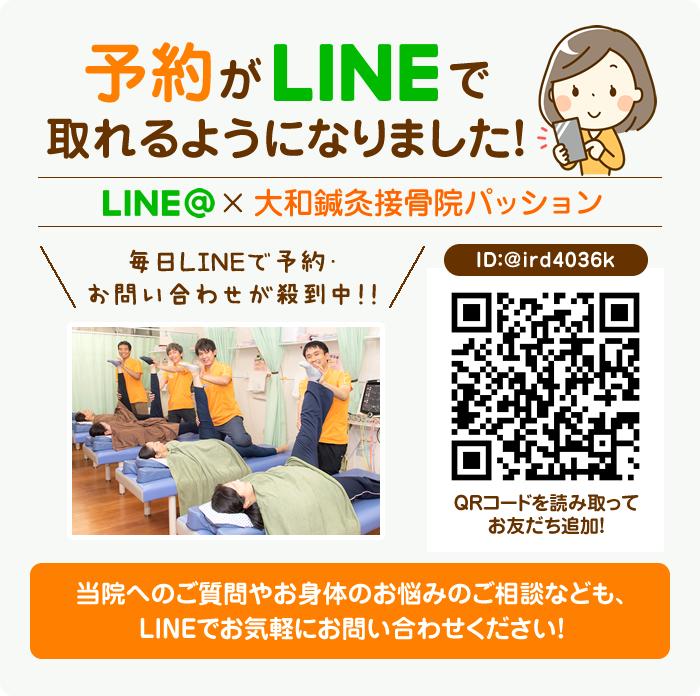 LIN予約受付中!