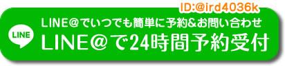 line受付