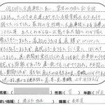 横浜市旭区 M.Yさん 男性 30代 会社員